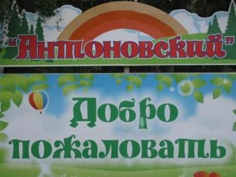 """ЗОЛ """"Антоновский"""""""