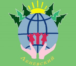 "ЗОЛ ""Ленёвский"""