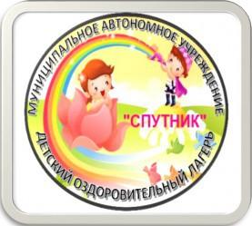 """ДОЛ """"Спутник"""""""