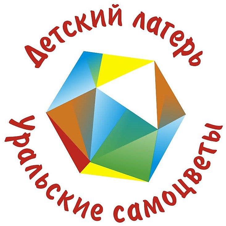 """ДОЛ """"Уральские самоцветы"""""""